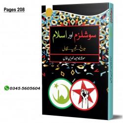 Socialism Aur Islam - سوشلزم اور اسلام