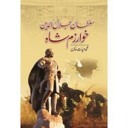 Sultan Jalauddin Khawazam Shah - سلطان جلال الدین خوارزم شاہ