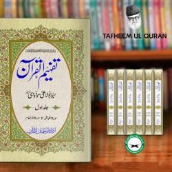 Tafheem Ul Quran - تفسیر تفہیم القرآن