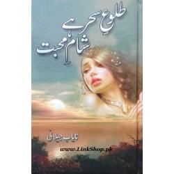 Talu e Seher Hai Sham e Mohabbat - طلوع سحر ہے شام محبت
