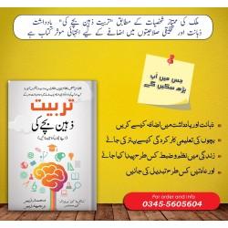 Tarbiat Zahen Bachy Ki - تربیت ذہین بچے کی