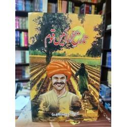 Tareekh Arain Qoom - تاریخ آرائیں قوم