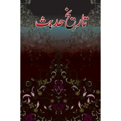 Tarekh e Hadith - تاریخ حدیث
