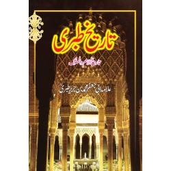 Tarekh e Tibri - تاریخ طبری