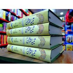 Taseer ul Quran By Maulana Abdur Rahman Kaylani
