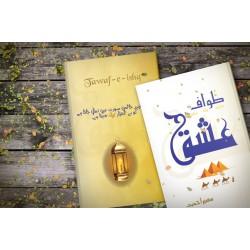 Tawaf e Ishq - طواف عشق