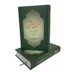 Tazkirul Quran - تزکیرالقرآن