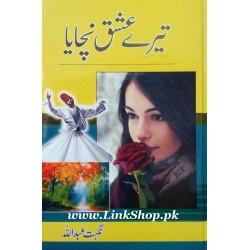 Tere Ishq Nachaya - تیرے عشق نچایا