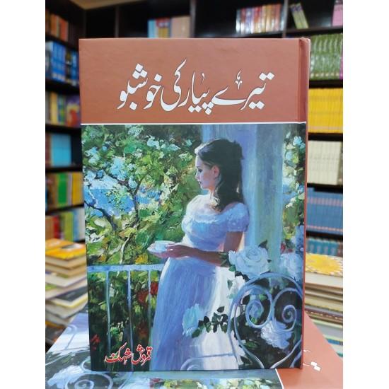 Tery Pyar Ki Khushboo - تیرے پیار کی خوشبو