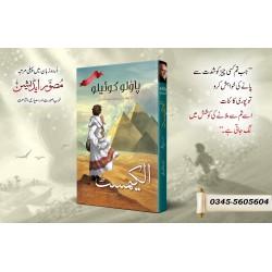 The Alchemist (Urdu Edition) - الکیمسٹ