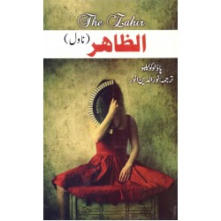 The Zahir - الظاہر