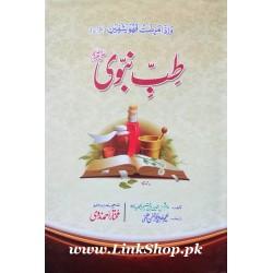 Tib-e-Nabvi (SAW)