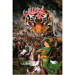 Tipu Sultan - ٹیپو سلطان