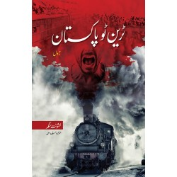 Train to Pakistan (Urdu)