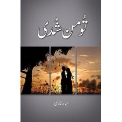 Tu Man Shudi - تو من شدی