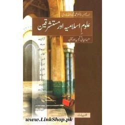 Uloom-e-Islamia Aur Mustashriqeen