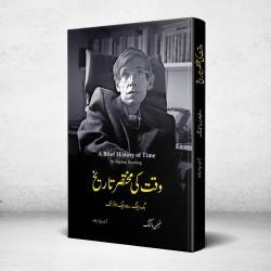 Waqt Ki Mukhtasar Tarekh - وقت کی مختصر تاریخ