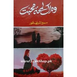 Woh Ik Lamha-e-Mohabbat