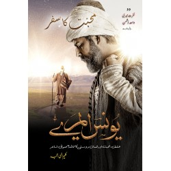 Younas Emre: Mohabbat Ka Safar - یونس ایمرے: محبت کا سفر