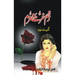 Zakham Safar Hay Mohtaram