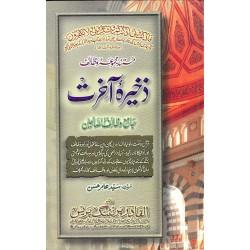 Zakhira e Aakhirat (Majmoha-e-Wazaif)