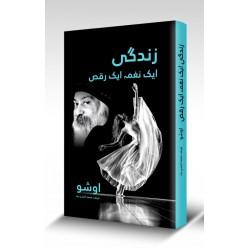 Zindgi Aik Naghma Aik Raqs - زندگی ایک نغمہ ایک رقص