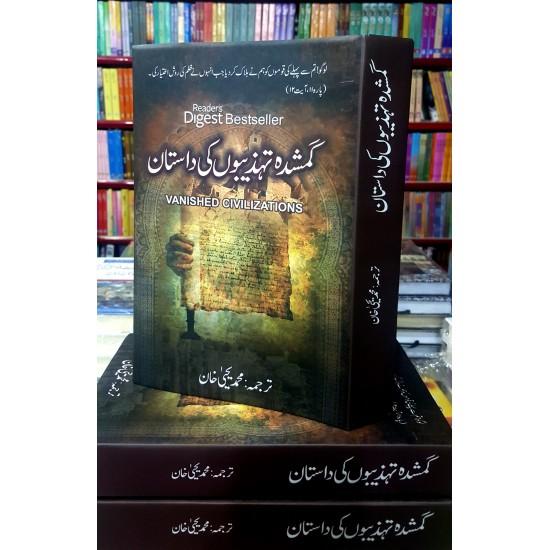 Gumshuda Tehzeebon Ki Dastan