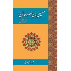 Hussain Bin Mansoor Hallaj - حسین بن منصور حلاج