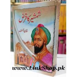Shamsheer Ka Karz - شمشیر کا قرض