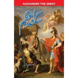 Sikandar e Azam - سکندر اعظم