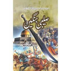 Saleebi Jangain - صلیبی جنگیں