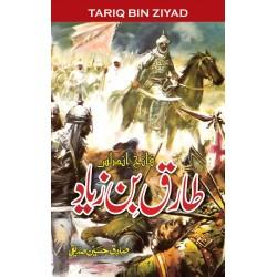 Tariq Bin Ziyad - طارق بن زیاد