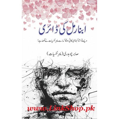 Image result for mahir e nafsiyat ki diary pdf free download