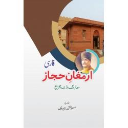Armagan e Hijaz - ارمغان حجاز