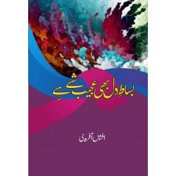 Bisat e Dil Bhi Ajeeb Shay Hay