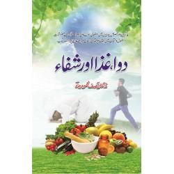 Dawa Ghiza Aur Shifa - دوا غذا اور شفاء