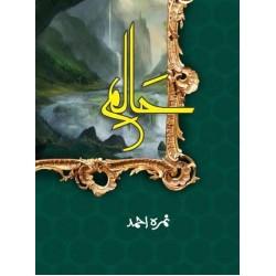 Haalim - Part 1