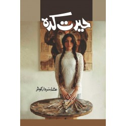 Herat Kadah - حیرت کدہ
