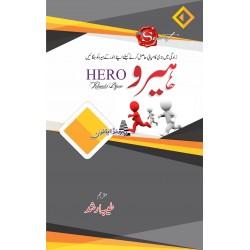 Hero (Urdu Translation)