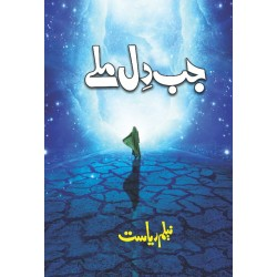 Jab Dil Milay - جب دل ملے