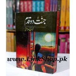 Jannat Do Qadam - جنت دو قدم
