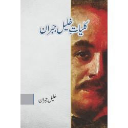 Kuliyat e Khalil Gibran