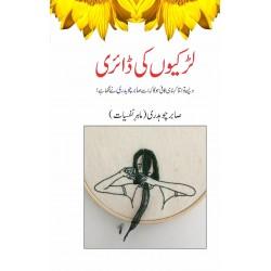 Larkiyun Ki Diary - لڑکیوں کی ڈائری