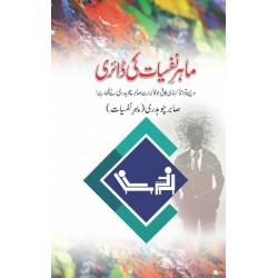 Mahir-e-Nafsiyat Ki Diary