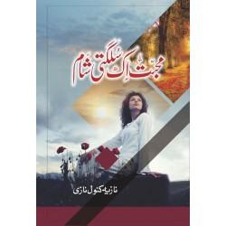 Mohabbat Ik Sulagti Shaam