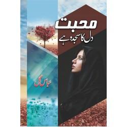 Muhabat Dil Ka Sajda Hay - محبت دل کا سجدہ ہے