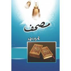 Mushaf - مصحف