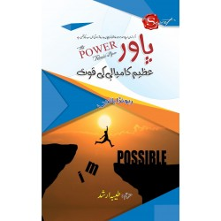 Power (Urdu Translation)