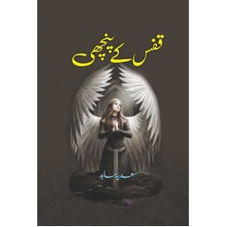 Qafas Kay Panchi