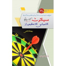 Secret (Urdu Translation)
